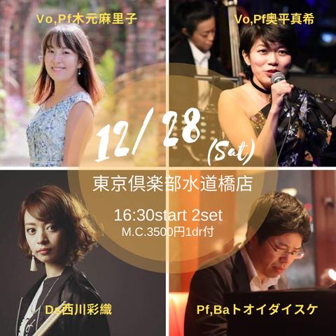20191228_東京倶楽部
