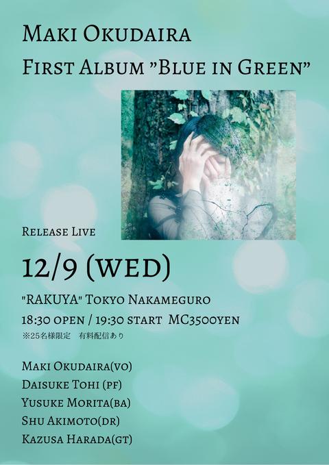 Maki Okudaira First Album 2020 Autumn release