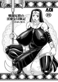 戦闘尼僧の淫靡な冒険記0001