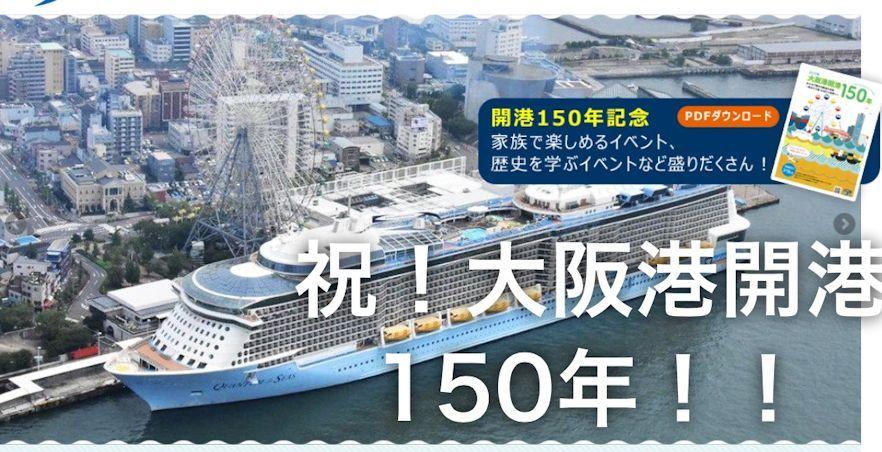 大阪港150周年