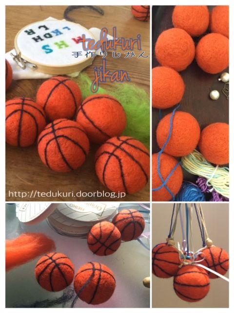 てことで引退する部員の為、羊毛フェルトのバスケットボール作り。 女の子はリボンで、男の子はロープで丸カン付きのバックなどに下げられる仕様にしてあります。