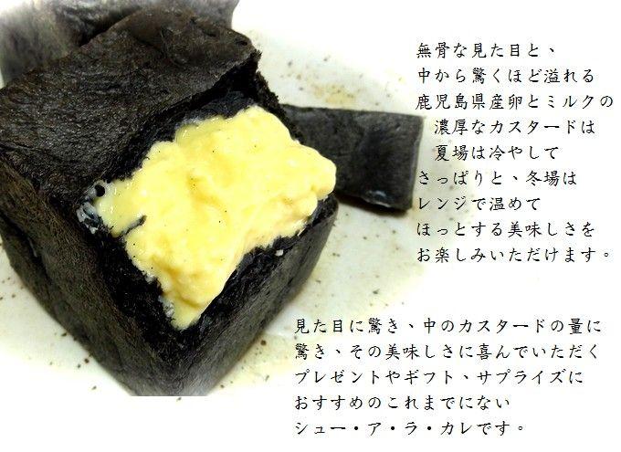 黒シュー 2