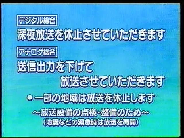 都営準急快速の日記:NHK総合の放...