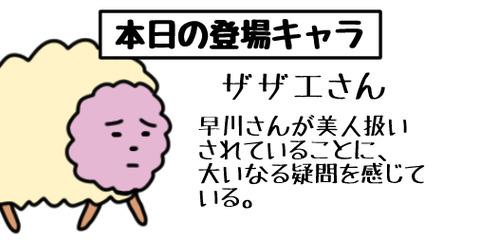 美人扱いの早川さんに疑問