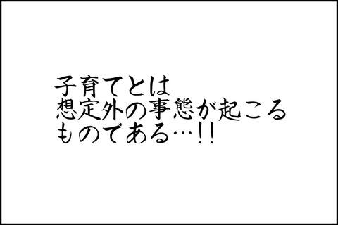 2話_001-min