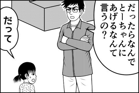 11話_006-min