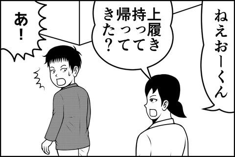 66話_002-min