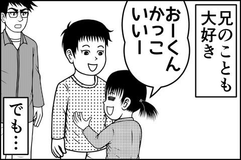 4話_003-min