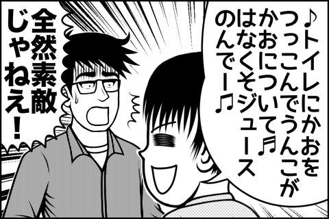 21話_005-min