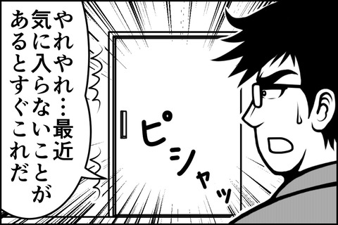 20話_004-min