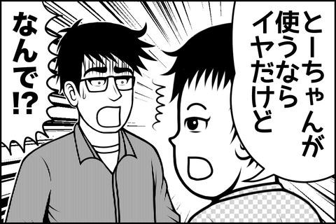 10話_005-min