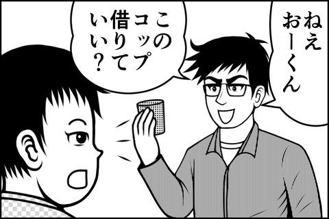 10話_002-min