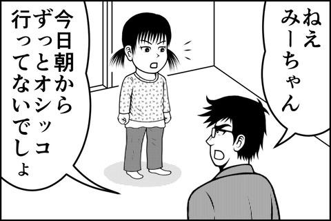 9話_002-min