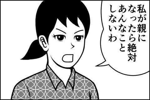 8話_002-min