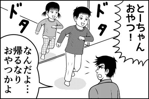 15話_003-min