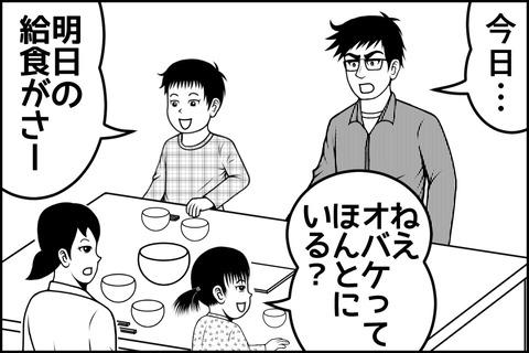 6話_003-min