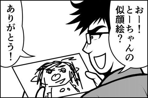 19話_003-min