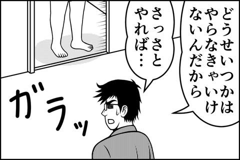 20話_005-min