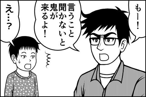 2話_003-min