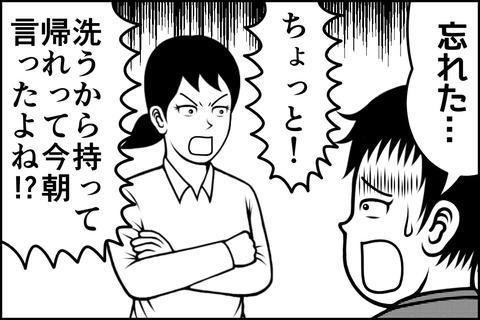 66話_003-min