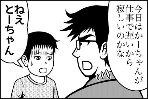 7話_003-min