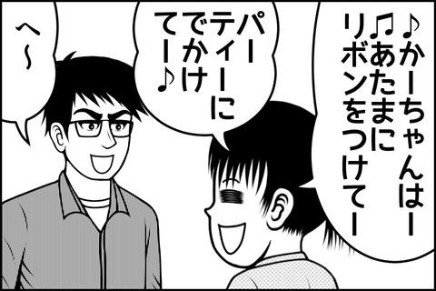 21話_003-min