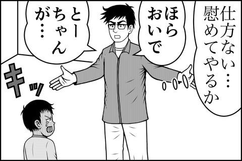 第三話_004-min