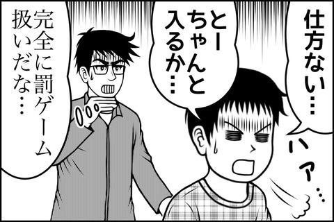 13話_007-min