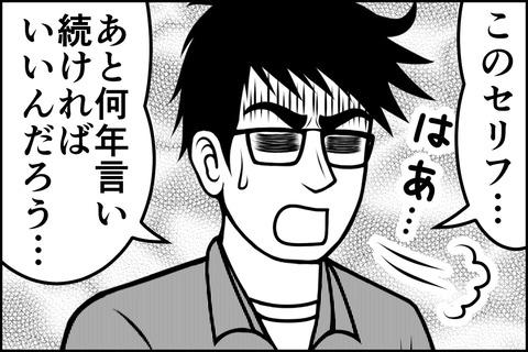 5話_005-min