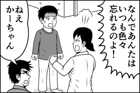 66話_004-min