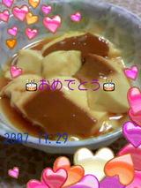 じゅんのおめ〜2