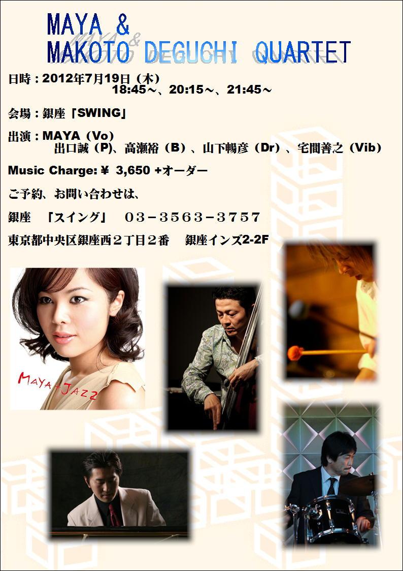 MAKOTO DEGUCHI  Live&Concert Schedule2012年05月2012年7月のスケジュール2012年6月のスケジュール                MAKOTO DEGUCHI