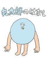 丸太郎表紙