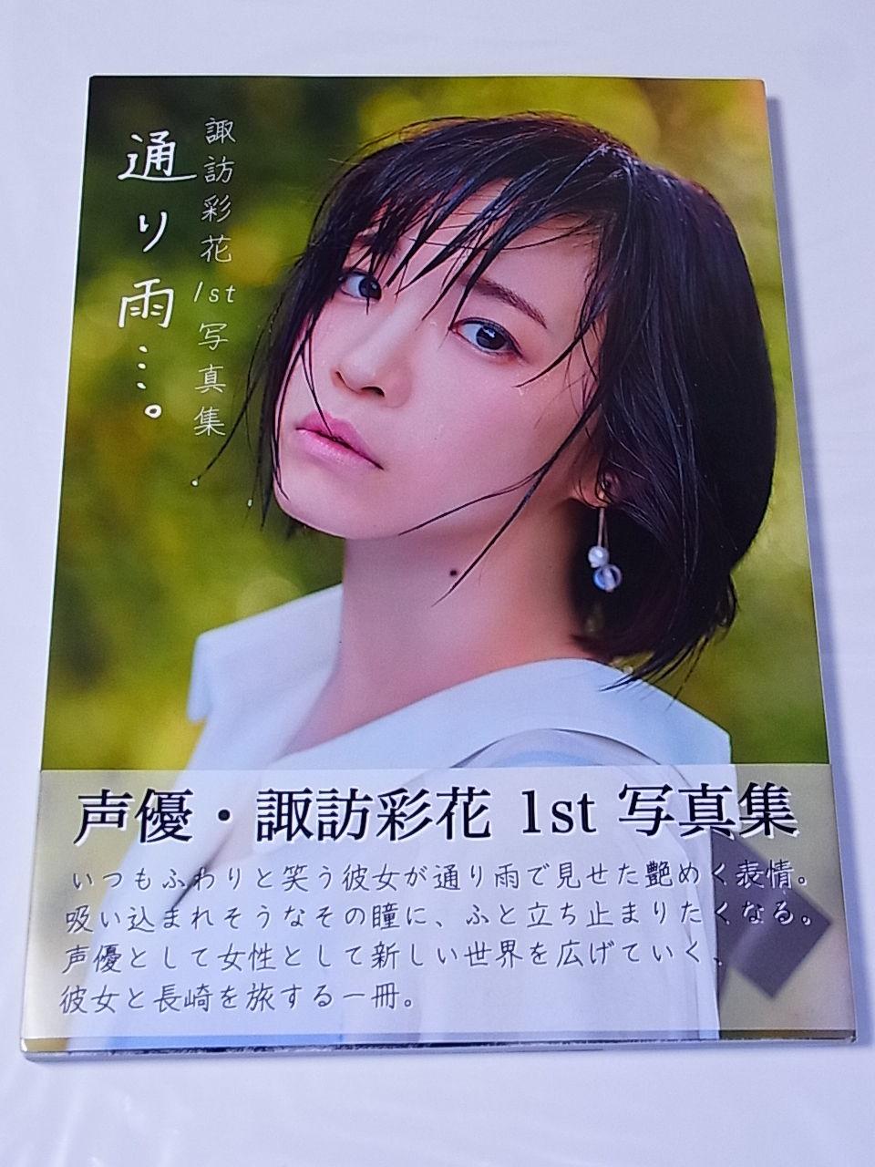 381b3d0c76709 諏訪彩花さんの1st写真集「通り雨…。」ですね。 アイマスPであれば「声優さんが出演するライブに行く日が来るなんて・・・」と思うこともあるかと思いますが 、