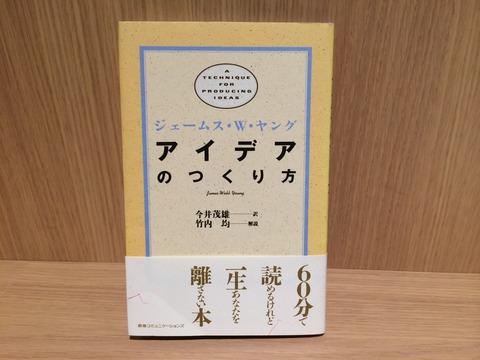 本紹介ブログ用1