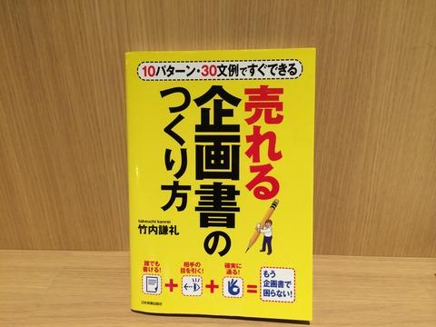 本紹介ブログ用3