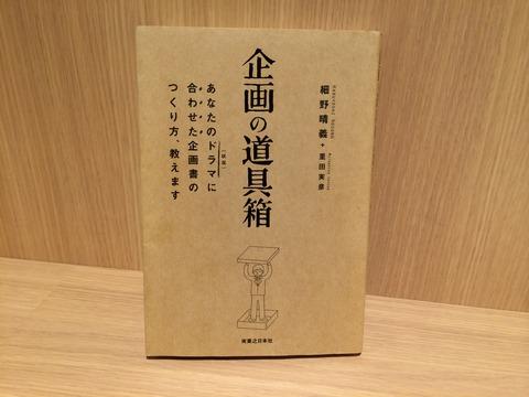 本紹介ブログ用2