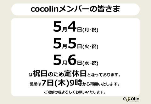 cocolin 休業日