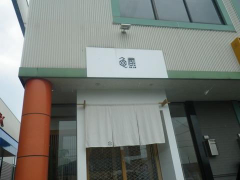 IMGP7562