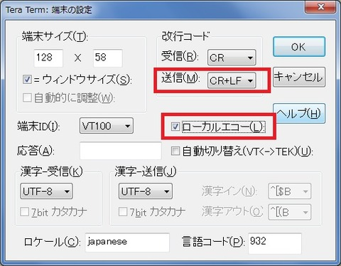 VLC Teraterm 端末の設定