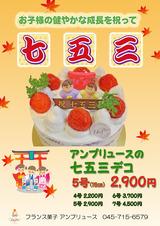 七五三POP (2)