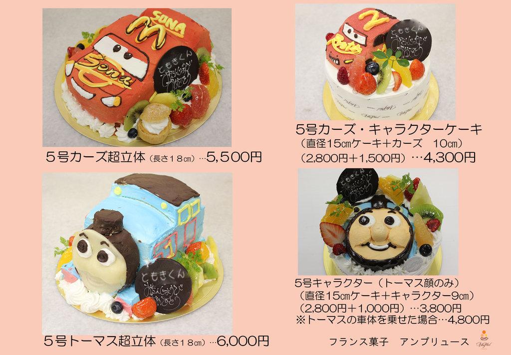 アンプリュース Blog キャラクターケーキ立体ケーキの価格