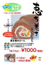 恵方巻きロール2015