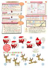 クリスマス2020表