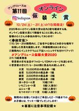 オンライン仮装大賞2020表