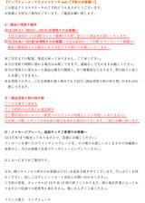 アンプリュース・クリスマスケーキwebご予約のお客様へpdf