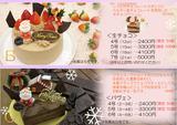 クリスマスパンフ生チョコのコピー