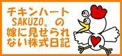 sakuzo