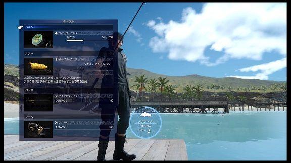 右に左にラインにテンションをかけないようにしながら、リールを巻きます・・ よくある釣りゲームの感覚です