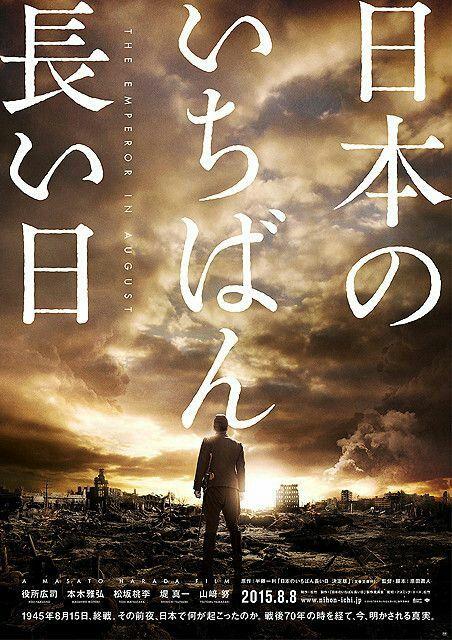 映画『日本のいちばん長い日( 年)』ネタバ …